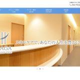 羽賀スキンケアクリニック様のホームページ制作事例