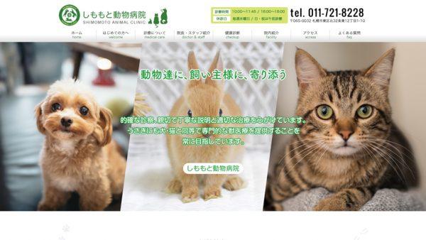 しももと動物病院様のホームページ制作事例