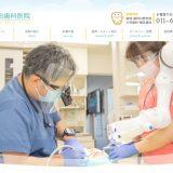鎌田歯科医院様のホームページ制作事例