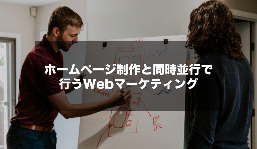 Webマーケティングについて